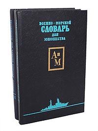 лучшая цена Военно-морской словарь для юношества (комплект из 2 книг)