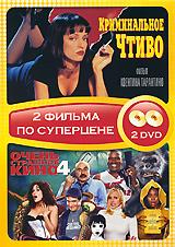 цена на Криминальное чтиво / Очень страшное кино 4 (2 DVD)
