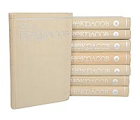 Н. А. Некрасов Н. А. Некрасов. Собрание сочинений в 8 томах (комплект из 8 книг)
