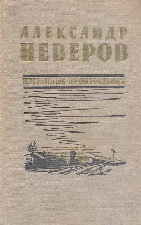 Александр Неверов Александр Неверов. Избранные произведения авиабилеты цены москва ташкент