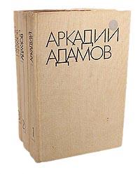 Аркадий Адамов Аркадий Адамов. Избранные произведения в 3 томах (комплект из 3 книг)