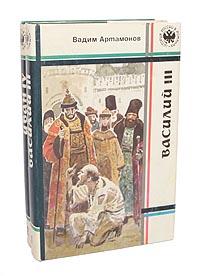Вадим Артамонов Василий III. Иван IV. Историческая дилогия (комплект из 2 книг)