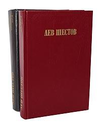 Лев Шестов Лев Шестов. Сочинения в 2 томах (комплект)