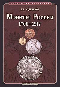 В. В. Уздеников Монеты России. 1700–1917