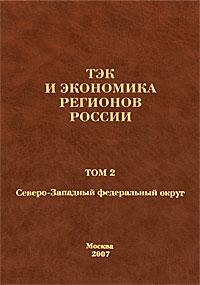 ТЭК и экономика России. Северо-Западный федеральный округ. Том 2