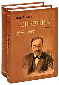 И. И. Толстой И. И. Толстой. Дневник (комплект из 2 книг)