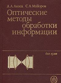 А. А. Акаев, С. А. Майоров Оптические методы обработки информации