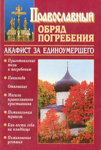 К. Слепинин Православный обряд погребения