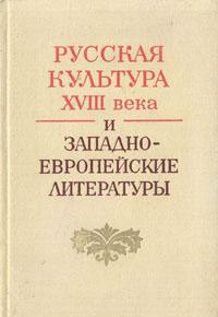 Русская культура XVIII века и западноевропейские литературы