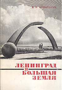 Ленинград и Большая земля В монографии В.М.Ковальчука...