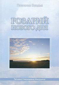 Т. Н. Микушина Розарий Нового Дня