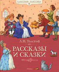 Л. Н. Толстой Л. Н. Толстой. Рассказы и сказки толстой л детям рассказы и сказки