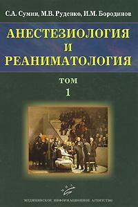 С. А. Сумин, М. В. Руденко, И. М. Бородинов Анестезиология и реаниматология. В 2 томах. Том 1 цена