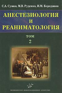 С. А. Сумин, М. В. Руденко, И. М. Бородинов Анестезиология и реаниматология. В 2 томах. Том 2 цена