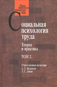 Под редакцией А. Л. Журавлева, Л. Г. Дикой Социальная психология труда. Теория и практика. Том 2