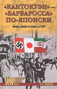 А. А. Кошкин Кантокуэн - Барбаросса по-японски. Почему Япония не напала на СССР