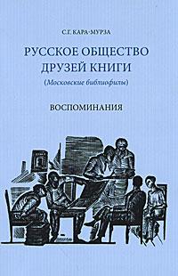 С. Г. Кара-Мурза Русское общество друзей книги русское общество и революция