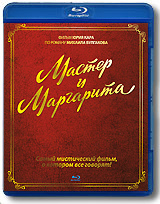 Мастер и Маргарита (Blu-ray) Уцененный товар (№1)
