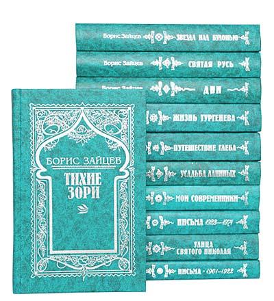 Борис Зайцев. Собрание сочинений в 5 томах + 6 дополнительных томов (комплект из 11 книг)