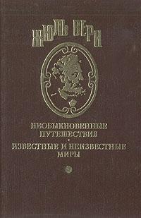 Жюль Верн Братья Кип. Воздушная деревня