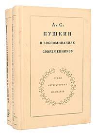 А. С. Пушкин в воспоминаниях современников (комплект из 2 книг)