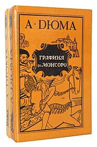 А. Дюма Графиня де Монсоро (комплект из 2 книг) история франции в рассказах о любви фаворитки династии валуа