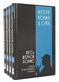 """Артур Конан Дойл Серия """"Весь Шерлок Холмс"""" (комплект из 4 книг)"""