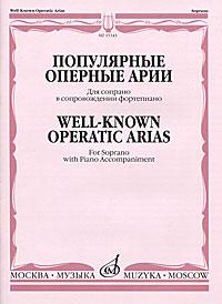 цена на Популярные оперные арии. Для сопрано в сопровождении фортепиано