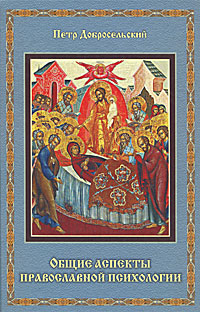 Петр Добросельский Общие аспекты православной психологии