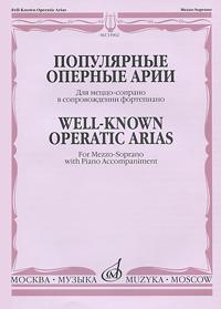 Популярные оперные арии. Для меццо-сопрано в сопровождении фортепиано популярные оперные арии для сопрано в сопровождении фортепиано