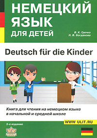 В. К. Гречко, Н. В. Богданова Deutsch fur die Kinder / Немецкий язык для детей камм е deutsch fur kinder волшебный немецкий для дошкольников