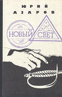 Новый свет Юрий Азаров — доктор педагогических...