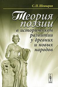 С. П. Шевырев Теория поэзии в историческом развитии у древних и новых народов