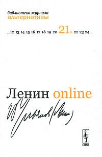 Ленин online. 13 профессоров о В. И. Ульянове-Ленине