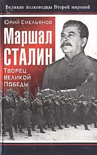 Юрий Емельянов Маршал Сталин. Творец великой Победы