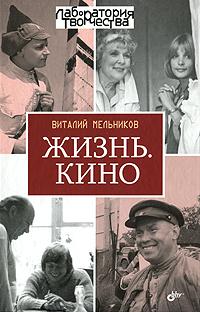 Виталий Мельников Жизнь. Кино мельников в жизнь кино