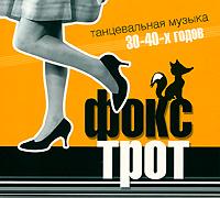 Фокстрот. Танцевальная музыка 30-40-х годов музыка 40 50 годов