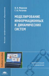 В. К. Морозов, Г. Н. Рогачев Моделирование информационных и динамических систем