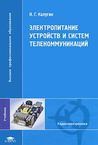 Н. Г. Калугин Электропитание устройств и систем телекоммуникаций
