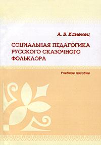 А. В. Каменец Социальная педагогика русского сказочного фольклора