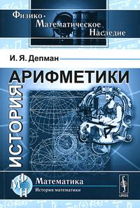 И. Я. Депман. История арифметики