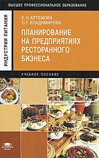 Е. Н. Артемова, О. Г. Владимирова Планирование на предприятиях ресторанного бизнеса