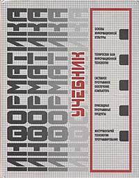 Информатика. Учебник евгений зараменских основы бизнес информатики учебник и практикум