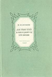 В. Булгаков Л. Н. Толстой в последний год его жизни