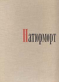 Ю. Кузнецов Западноевропейский натюрморт