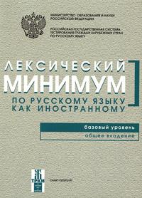 Лексический минимум по русскому языку как иностранному. Базовый уровень. Общее владение отсутствует лексический минимум по русскому языку как иностранному элементарный уровень общее владение