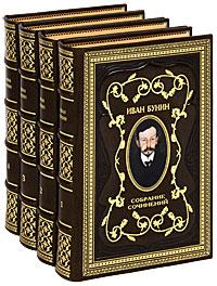 цена на Иван Бунин Иван Бунин. Собрание сочинений в 4 томах (эксклюзивное подарочное издание)