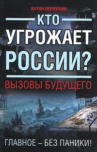 Антон Первушин Кто угрожает России? Вызовы будущего