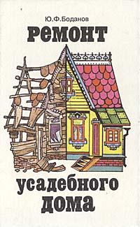 Ю. Ф. Боданов Ремонт усадебного дома н ю дмитриева ремонт дачного дома