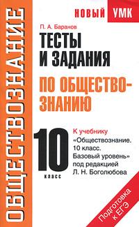 П. А. Баранов Тесты и задания по обществознанию. 10 класс
